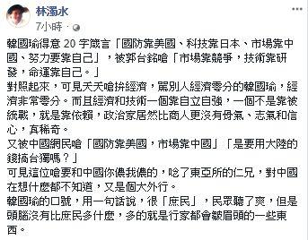 林濁水臉書發文批韓國瑜20字箴言,臉書