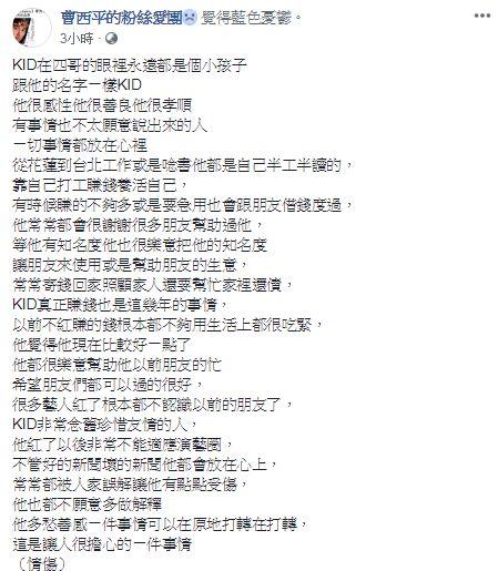 KID,林柏昇,當兵,曹西平。(圖/臉書)