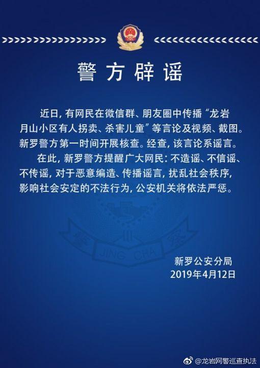 中國驚傳拐騙孩童殺害賣器官事件(圖/翻攝自微博)