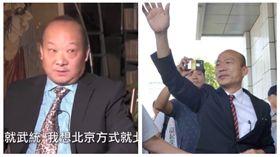 ▲李毅及韓國瑜(圖/翻攝臉書、資料畫面)