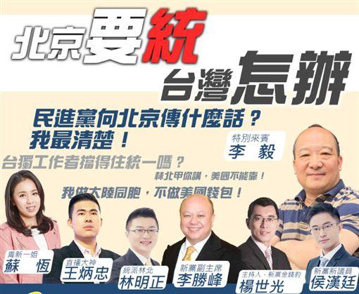 李毅,新黨,統一,中國,台灣,座談 圖/翻攝自新黨臉書