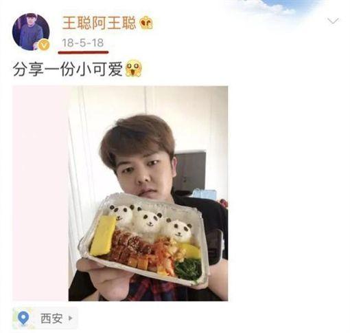 楊爍,王黎雯/翻攝自王聰阿王聰微博