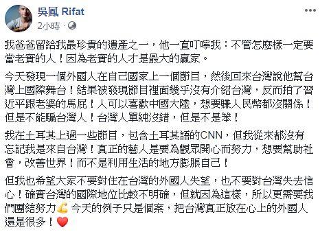 吳鳳 (圖/臉書)