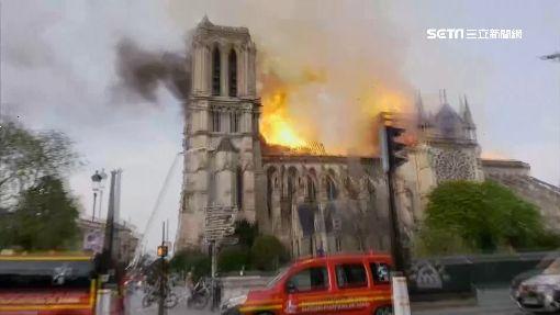 巴黎聖母院大教堂大火 屋頂全毀.尖塔倒塌