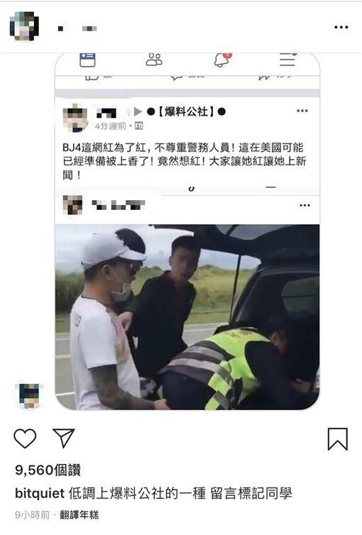 蘆竹王陽明,李德威,猥褻/翻攝IG