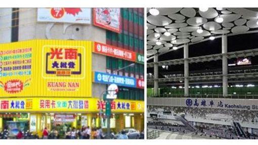 光南,高雄車站。(圖/翻攝自光南官網、維基百科)