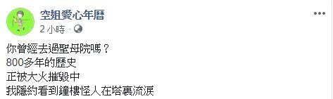 ▲空姐愛心年曆哀聖母院火警(圖/翻攝自空姐愛心月曆臉書)