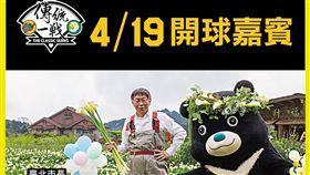 ▲中信兄弟邀請台北市長柯文哲在天母球場開球。(圖/取自中信兄弟臉書粉絲團)