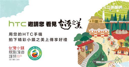 小鎮,台灣之美,HTC,宏達電,觀光局,台灣小鎮靚點漫遊,護照,HTC台灣之美-小鎮漫遊活動