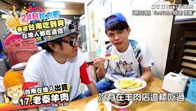 蔡阿嘎與馬叔叔的24間台南美食之旅