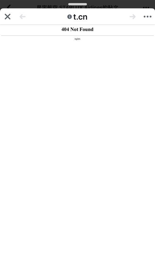 星宇航空徵才三百人 最高起薪45K!新鮮人紛湧入 網站竟當機(圖/翻攝自人力銀行網站)