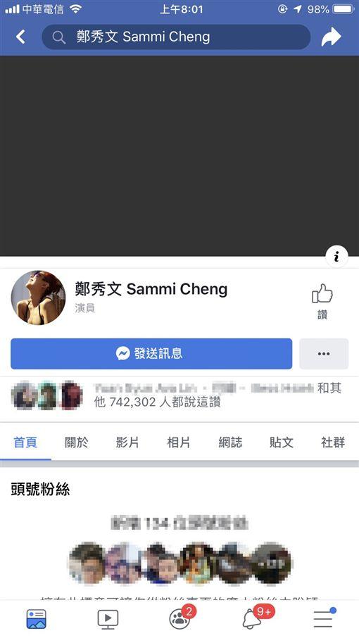 鄭秀文/臉書