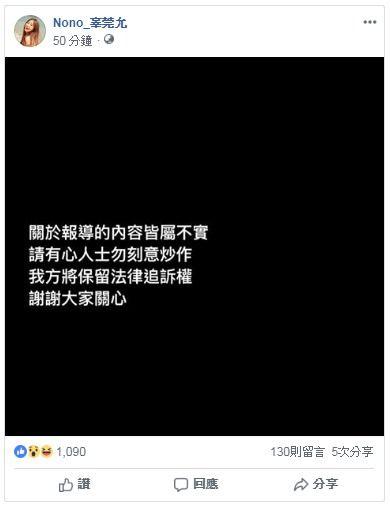 辜莞允/FB