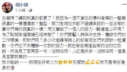 小禎被質疑進行切胃手術,對此她在臉書爆氣開嗆。