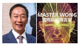 郭台銘,Master Wong。(圖/翻攝自郭台銘臉書、Master Wong個人網站)
