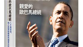 野人文化出版的「親愛的歐巴馬總統:8000萬封信,由人民寫給總統的國家日記」一書,收錄上百封美國人民與前美國總統歐巴馬的通信,展現歐巴馬執政時期的政策、影響,以及常民百態。(野人文化提供)中央社記者陳政偉傳真 108年4月16日