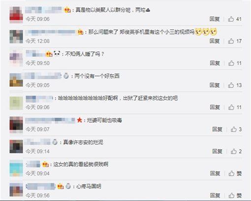 黃心穎,鄭俊英/翻攝自微博