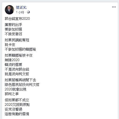 鴻海董事長郭台銘(17)今日拋出震撼彈,正式宣布將投入國民黨黨內初選。對此,國民黨前立委蔡正元在臉書分析,「如果蔡賴再胡鬧下去,綠色選民若投向柯文哲,2020就會出現郭柯之爭」。(圖/蔡正元臉書)