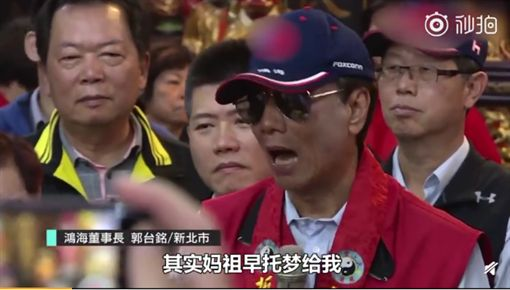 中國官媒報導郭台銘 「國旗帽」全程打馬被消失
