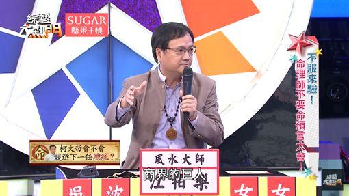 江柏樂2年前曾預言「郭台銘選總統」:改變台灣命運的人!
