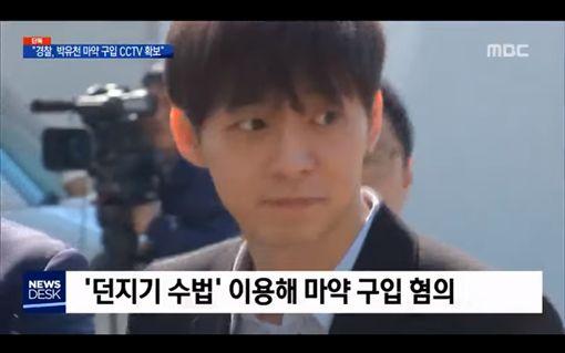 朴有天 (圖)/MBC YT