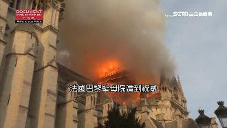 錯失關鍵23分鐘!大火吞噬聖母院