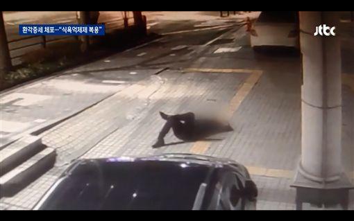 南韓 吸毒 (圖/NAVER TV -JTBC뉴스)