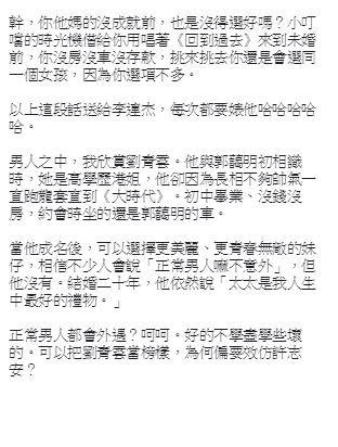 廣告小妹談劉青雲 臉書