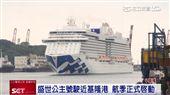 盛世公主號抵基隆港 服務再升級