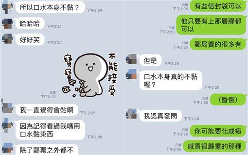 膠水,口水,郵票,黏性,PTT 圖/翻攝自PTT