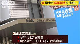 日教授助學生製毒品 被逮稱「學術目的」(圖/翻攝自ANNnewsCH  YouTube)