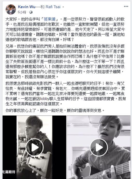 (圖/翻攝自吳海文臉書)超級偶像,超偶,吳海文,蔡東儒