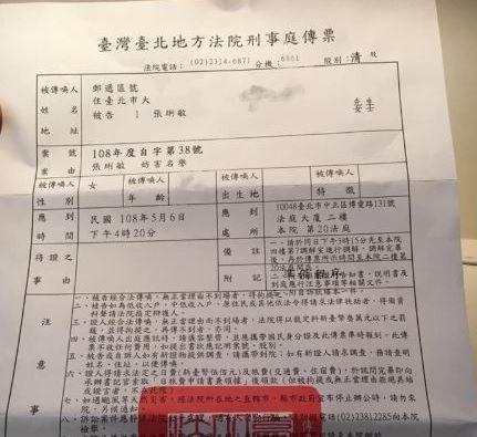 張琍敏收到傳票(圖/翻攝自張琍敏臉書)