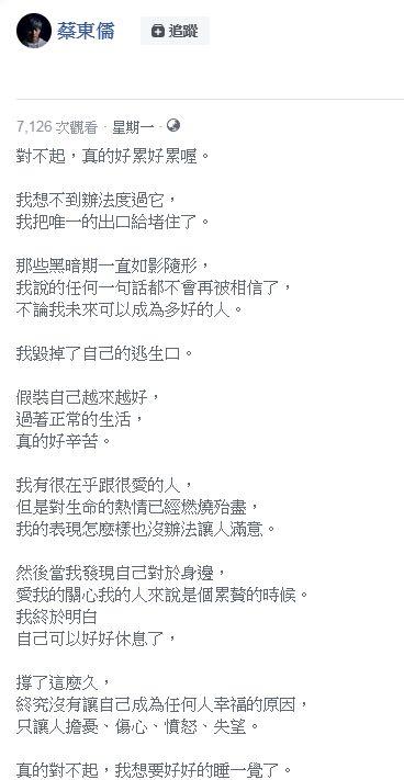 (圖/翻攝自蔡東儒臉書)超級偶像,超偶,蔡東儒
