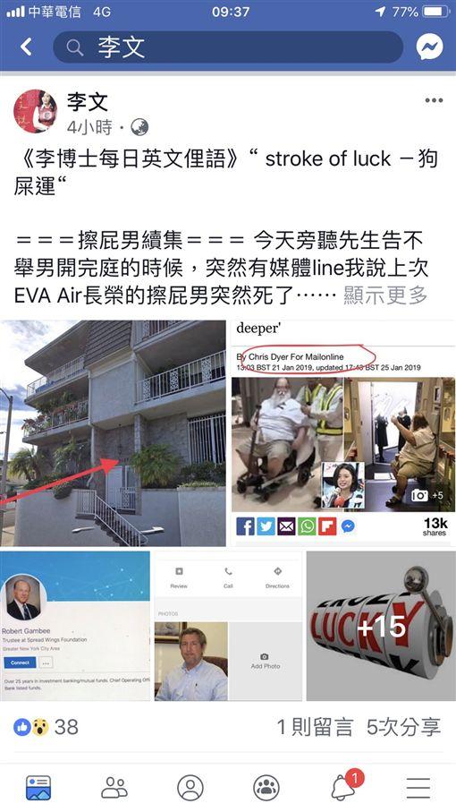 翻攝 李文臉書