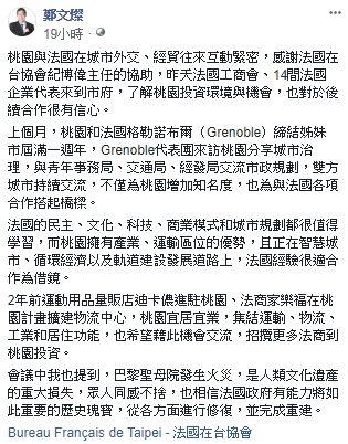 鄭文燦臉書發文,臉書