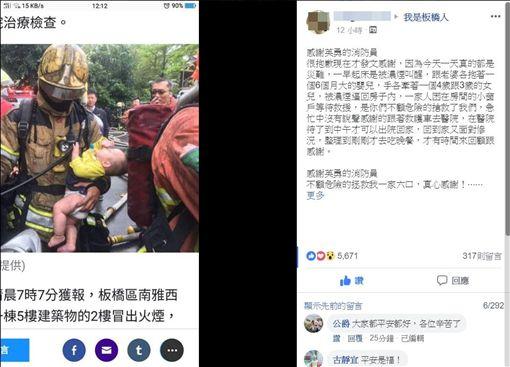 消防,嬰兒,父親,新北,翻攝臉書
