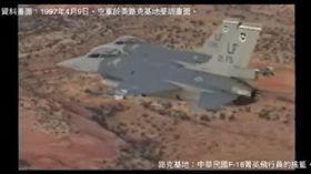 國防部公布1997空軍飛行員F-16在路克基地訓練的影片,臉書