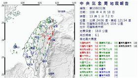 20190418地震(圖/翻攝自中央氣象局)