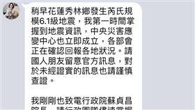蔡英文地震談話。