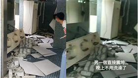 台北,地震,師大,男宿舍,洗手台(圖/翻攝畫面)