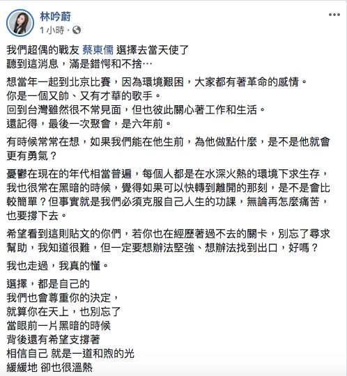 林吟蔚發文悼念蔡東儒。(圖/翻攝自林吟蔚臉書)