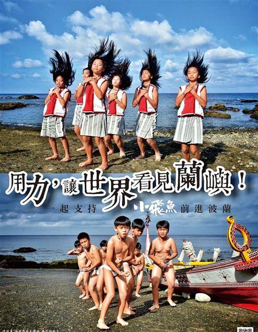 台東縣蘭嶼椰油國小的小飛魚歌舞團隊獲邀到波蘭演出,因缺經費募款,短短15天就達到募款預定金額。(椰油國小提供)中央社記者盧太城台東傳真 108年4月13日