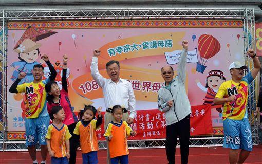 澎湖縣政府13日在縣府前廣場舉行世界母語日與運動愛台灣慶祝活動,縣長賴峰偉(後右3)到場,與小朋友們同樂,場面熱鬧。中央社 108年4月13日
