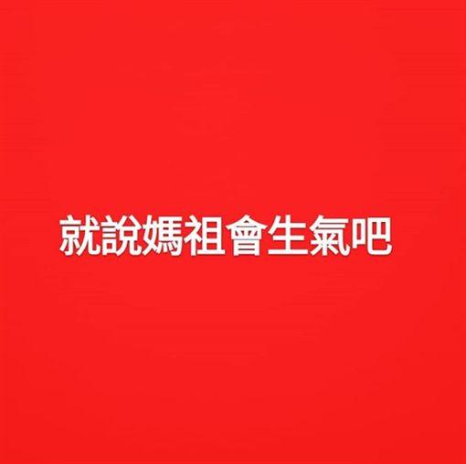 地震,花蓮,邱昊奇,媽祖,郭台銘,總統/翻攝自邱昊奇IG