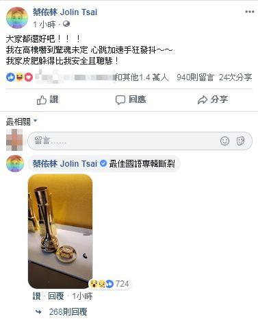 蔡依林/FB