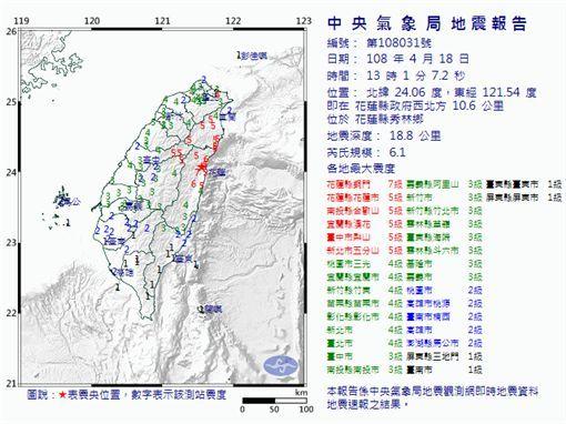 921,418地震 氣象局,翻攝畫面