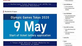 日本,東京,奧運,門票,戴資穎,棒球