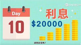 全民理財通第10集民間借貸(業配勿用)