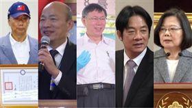 郭台銘,柯文哲,蔡英文,賴清德,韓國瑜,組合圖